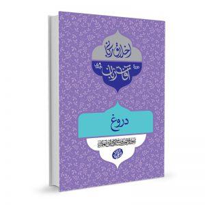 کتاب آفات زبان، دروغ - حضرت آیت الله العظمی حاج آقا مجتبی تهرانی (ره)