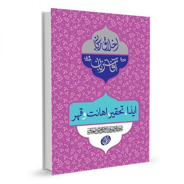 کتاب آفات زبان، ایذا، تحقیر، اهانت و قهر - حضرت آیت الله العظمی حاج آقا مجتبی تهرانی (ره)