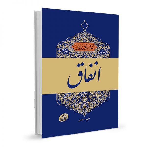 کتاب انفاق - حضرت آیت الله العظمی حاج آقا مجتبی تهرانی (ره)