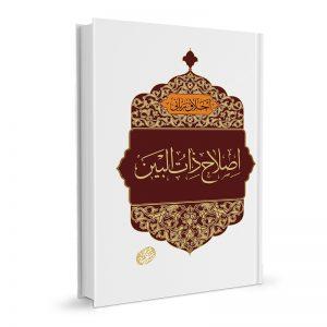 کتاب اصلاح ذات البین - حضرت آیت الله العظمی حاج آقا مجتبی تهرانی (ره)