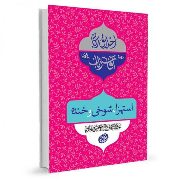 کتاب آفات زبان، استهزا، شوخی، خنده - حضرت آیت الله العظمی حاج آقا مجتبی تهرانی (ره)