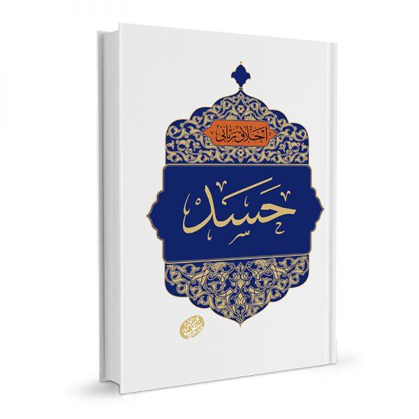 کتاب حسد - حضرت آیت الله العظمی حاج آقا مجتبی تهرانی (ره)