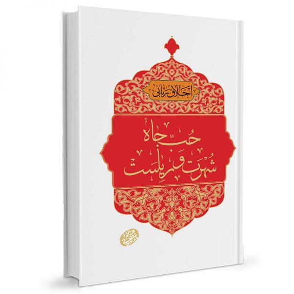 کتاب حب جاه، شهرت و ریاست - حضرت آیت الله العظمی حاج آقا مجتبی تهرانی (ره)
