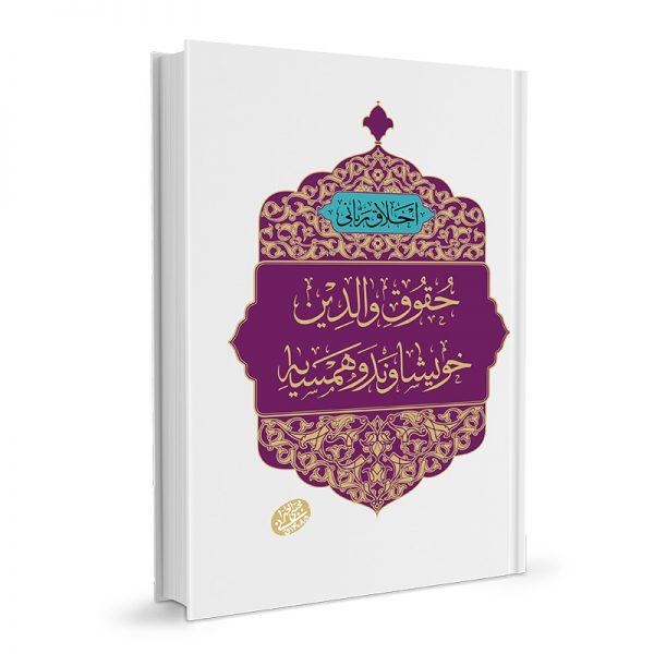 کتاب حقوق والدین، خویشاوند و همسایه - حضرت آیت الله العظمی حاج آقا مجتبی تهرانی (ره)