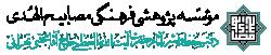 لوگوی مصابیح الهدی - کامل