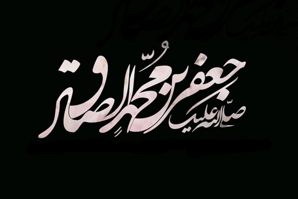 جعفر بن محمد