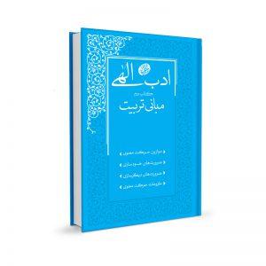 کتاب ادب الهی 2: مبانی تربیت - حضرت آیت الله العظمی حاج آقا مجتبی تهرانی (ره)
