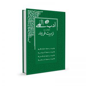 کتاب ادب الهی 3: تربیت فرزند - حضرت آیت الله العظمی حاج آقا مجتبی تهرانی (ره)