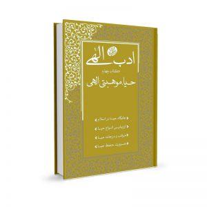 کتاب ادب الهی 4: حیا، موهبتی الهی - حضرت آیت الله العظمی حاج آقا مجتبی تهرانی (ره)