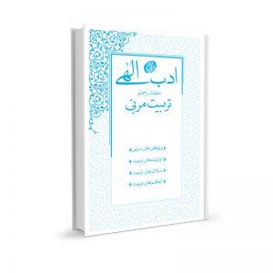 کتاب ادب الهی 5: تربیت مربی - حضرت آیت الله العظمی حاج آقا مجتبی تهرانی (ره)