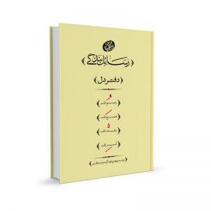 کتاب رسائل بندگی: دفتر دل - حضرت آیت الله العظمی حاج آقا مجتبی تهرانی (ره)