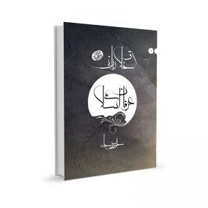 کتاب عرفان اسلامی - خوف و رجاء - حضرت آیت الله العظمی حاج آقا مجتبی تهرانی (ره)