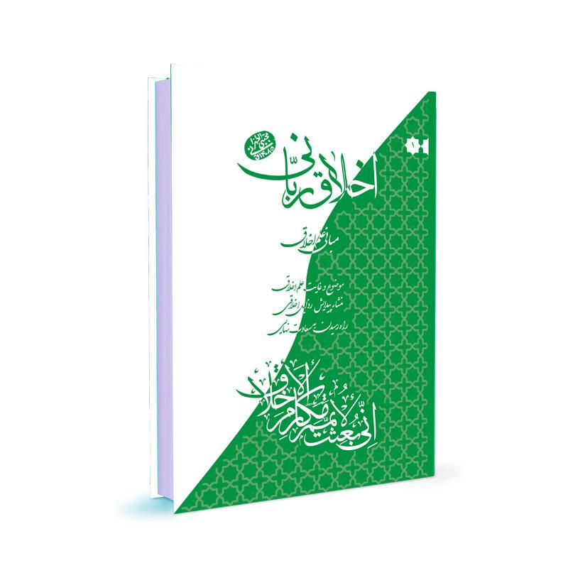 کتاب مبانی علم اخلاق - حضرت آیت الله العظمی حاج آقا مجتبی تهرانی (ره)