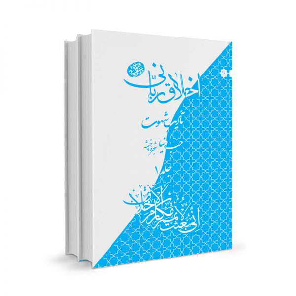 کتاب حب دنیا - حضرت آیت الله العظمی حاج آقا مجتبی تهرانی (ره)
