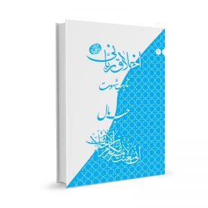 کتاب حب مال - حضرت آیت الله العظمی حاج آقا مجتبی تهرانی (ره)