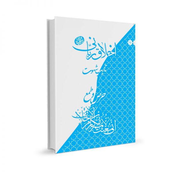 کتاب حرص و طمع - حضرت آیت الله العظمی حاج آقا مجتبی تهرانی (ره)