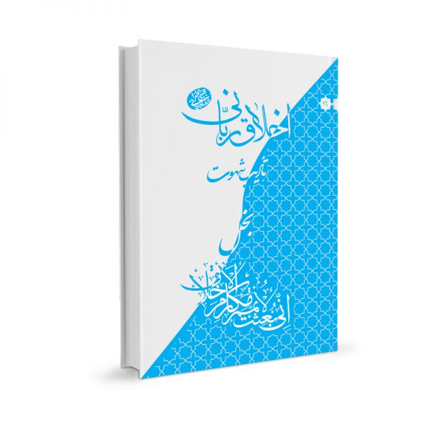 کتاب بخل - حضرت آیت الله العظمی حاج آقا مجتبی تهرانی (ره)