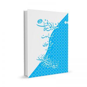 کتاب حرام خواری - حضرت آیت الله العظمی حاج آقا مجتبی تهرانی (ره)