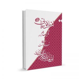 کتاب حب جاه - حضرت آیت الله العظمی حاج آقا مجتبی تهرانی (ره)