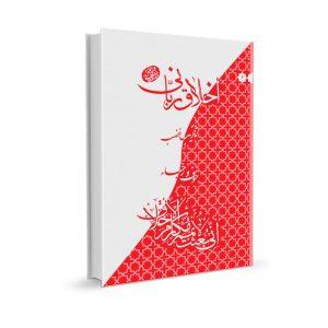 کتاب تادیب غضب: خوف و رجاء - حضرت آیت الله العظمی حاج آقا مجتبی تهرانی (ره)