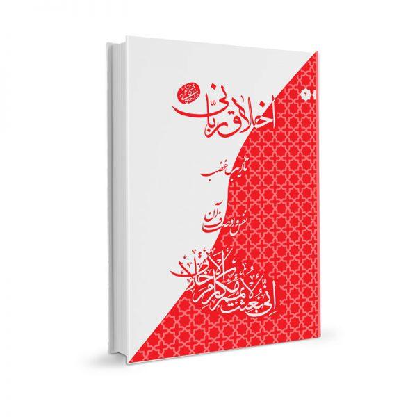 کتاب نفس و اوصاف آن (صغر و کبر نفس) - حضرت آیت الله العظمی حاج آقا مجتبی تهرانی (ره)