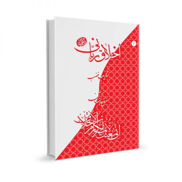 کتاب نفس و حالات آن (انتقامجویی) - حضرت آیت الله العظمی حاج آقا مجتبی تهرانی (ره)