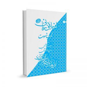 کتاب شهوت شکم، جنسی، ازدواج و فوائد آن - حضرت آیت الله العظمی حاج آقا مجتبی تهرانی (ره)