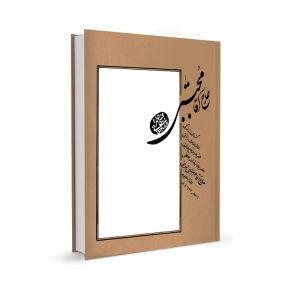 کتاب حاج آقا مجتبی (خاطرات) - حضرت آیت الله العظمی حاج آقا مجتبی تهرانی (ره)