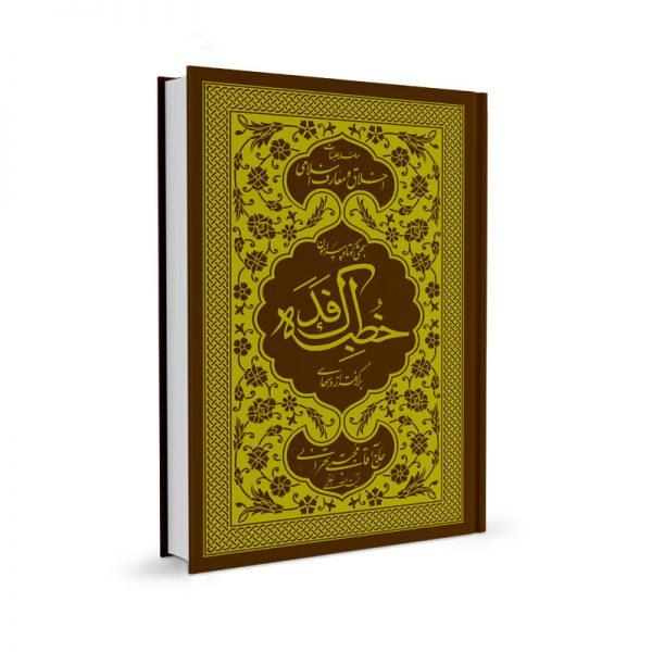 کتاب خطبه فدکیه - حضرت آیت الله العظمی حاج آقا مجتبی تهرانی (ره)