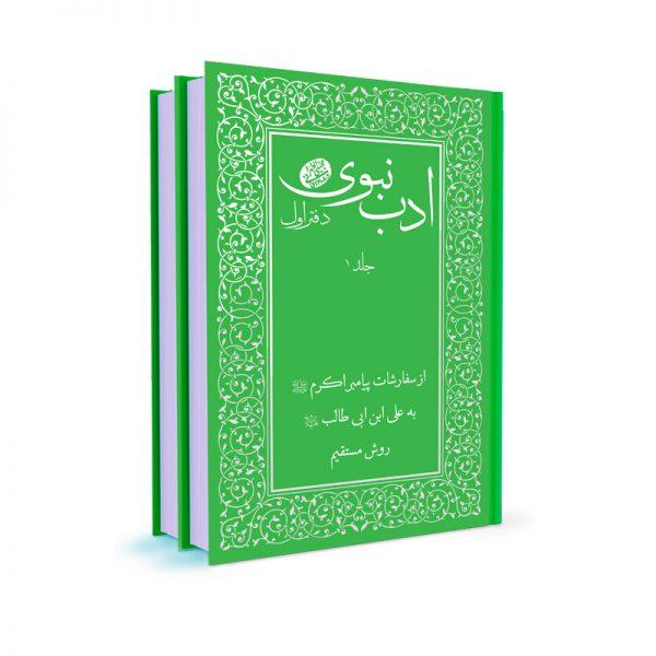 کتاب ادب نبوی - روش مستقیم 1و2 - حضرت آیت الله العظمی حاج آقا مجتبی تهرانی (ره)