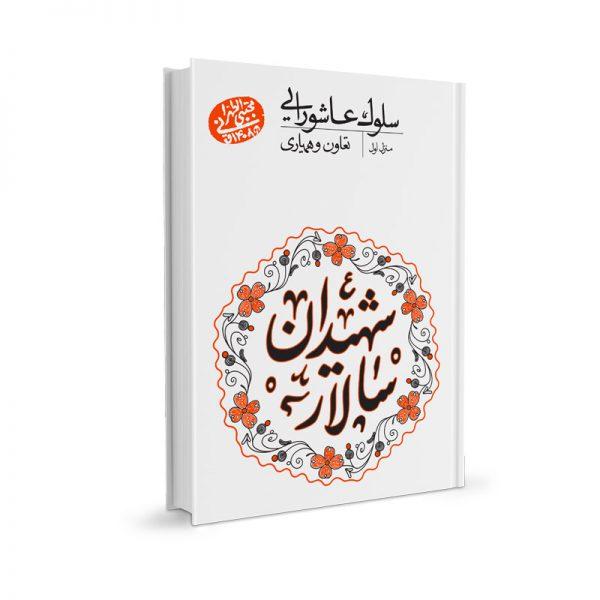 کتاب سلوک عاشورایی (منزل 1): تعاون و همیاری - حضرت آیت الله العظمی حاج آقا مجتبی تهرانی (ره)