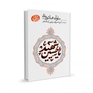 کتاب سلوک عاشورایی (منزل 2): امر به معروف و نهی از منکر - حضرت آیت الله العظمی حاج آقا مجتبی تهرانی (ره)