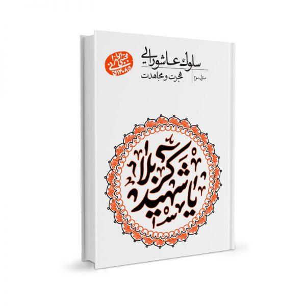 کتاب سلوک عاشورایی (منزل 3): هجرت و مجاهدت - حضرت آیت الله العظمی حاج آقا مجتبی تهرانی (ره)