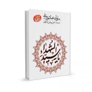کتاب سلوک عاشورایی (منزل 4): دین و دینداری - حضرت آیت الله العظمی حاج آقا مجتبی تهرانی (ره)