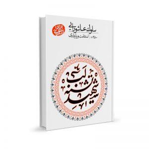 کتاب سلوک عاشورایی (منزل 5): استقامت و پایداری - حضرت آیت الله العظمی حاج آقا مجتبی تهرانی (ره)
