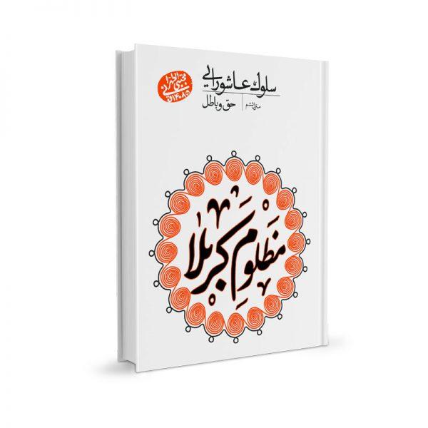 کتاب سلوک عاشورایی (منزل 6): حق و باطل - حضرت آیت الله العظمی حاج آقا مجتبی تهرانی (ره)