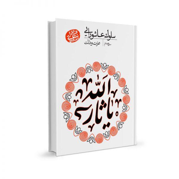 کتاب سلوک عاشورایی (منزل 7): عزت و ذلت - حضرت آیت الله العظمی حاج آقا مجتبی تهرانی (ره)