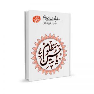 کتاب سلوک عاشورایی (منزل 8): غیرت دینی - حضرت آیت الله العظمی حاج آقا مجتبی تهرانی (ره)