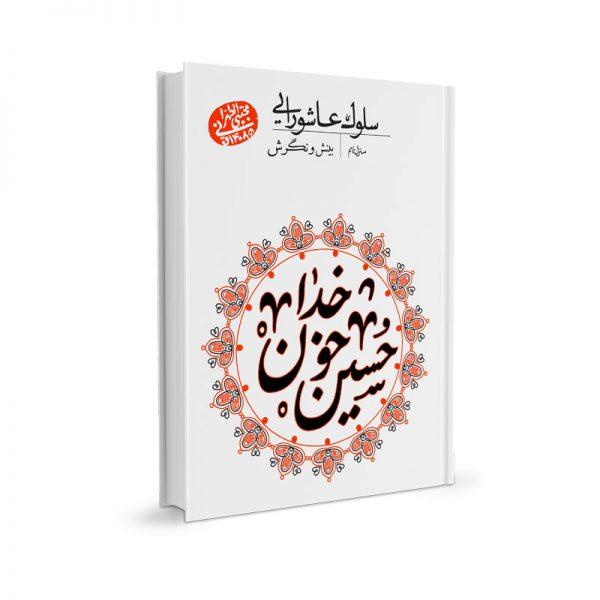 کتاب سلوک عاشورایی (منزل 9): بینش و نگرش - حضرت آیت الله العظمی حاج آقا مجتبی تهرانی (ره)