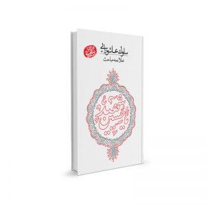 کتاب سلوک عاشورایی: خلاصه مباحث - حضرت آیت الله العظمی حاج آقا مجتبی تهرانی (ره)