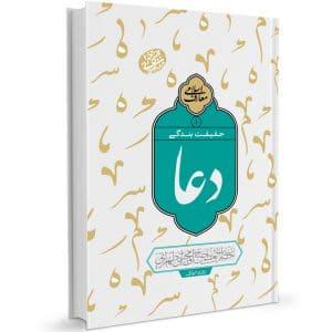 معارف اسلامی - حقیقت بندگی، دعا 1