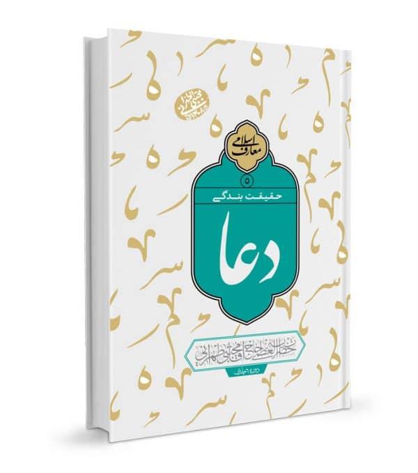 معارف اسلامی - حقیقت بندگی، دعا 5