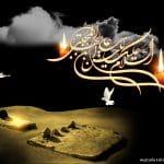 ذکر مصیبت امام حسن مجتبی (ع)