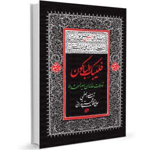 فلیبک الباکون - توسلات خاندان سیدالشهداء